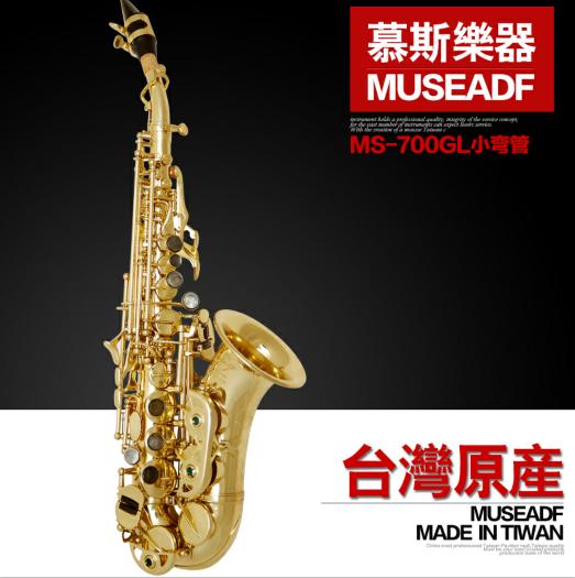 高音萨克斯-台湾慕斯乐器社